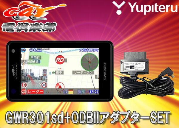 ユピテル小型オービス・レーダー波受信・ガリレオ衛星対応GPS&レーダーGWR301sd(A120/A220同等品)+トヨタハイブリッド車用OBDIIアダプターOBD-HVTM