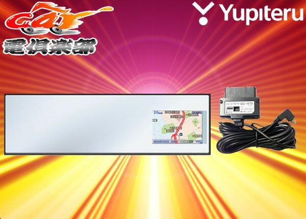 ●ユピテル3.2型ミラータイプGPSレーダー探知機GWM205sd(A510)+ハイブリッド車用OBDIIアダプターOBD-HVTMセット