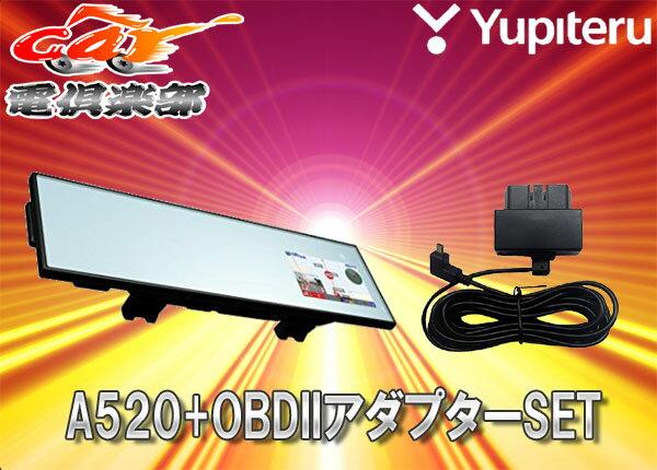 SUPER CATユピテル(A510 GWM205SD後継)3.2型ミラータイプGPSレーダー探知機A520+OBDIIアダプターOBD12-MIIIセット