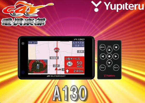 SUPER CATユピテル3.6型OBDII対応GPSレーダー探知機リモコン付属A130