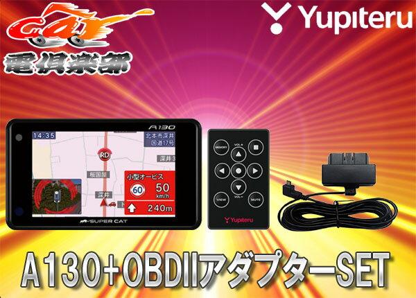 SUPER CATユピテル3.6型OBDII対応GPSレーダー探知機リモコン付属A130+OBDIIアダプターOBD12-MIIIセット