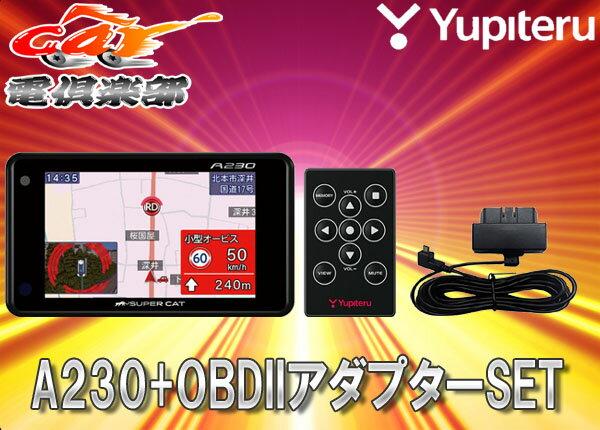 SUPER CATユピテル3.6型OBDII対応GPSレーダー探知機アラートCG×Photo搭載リモコン操作モデルA230+OBDIIアダプターOBD12-MIIIセット
