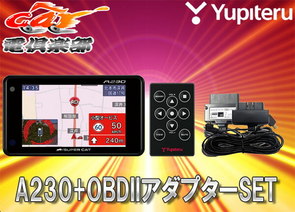 SUPER CATユピテル3.6型OBDII対応GPSレーダー探知機リモコン操作モデルA230+ハイブリッド用OBDIIアダプターOBD-HVTMセット