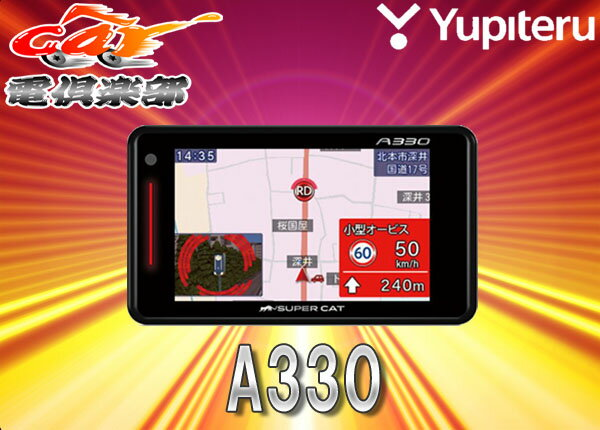 SUPER CATユピテル3.6型OBDII対応GPSレーダー探知機アラートCG×Photo搭載A330