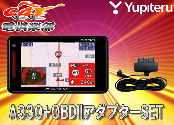 SUPER CATユピテル3.6型OBDII対応GPSレーダー探知機アラートCG×Photo搭載A330+OBDIIアダプターOBD12-MIIIセット