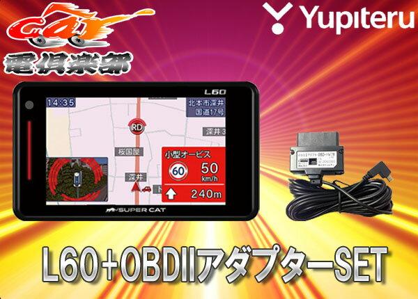 SUPER CATユピテル3.6型OBDII対応GPSレーダー探知機L60+ハイブリッド用OBDIIアダプターOBD-HVTMセット