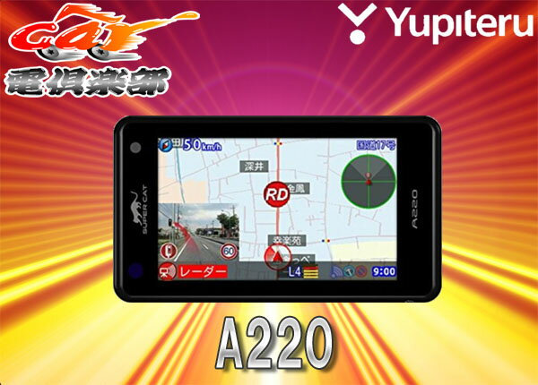 SUPER CATユピテル3.6型OBDII対応GPSレーダー探知機リモコン付属A220
