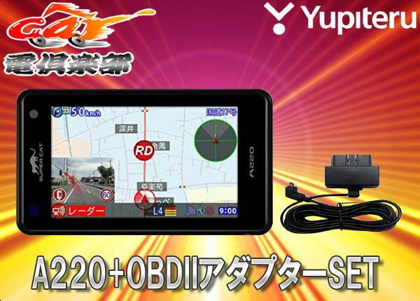 SUPER CATユピテル3.6型OBDII対応GPSレーダー探知機リモコン付属A220+OBDIIアダプターOBD12-MIIIセット