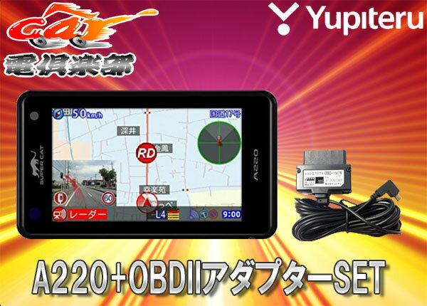 SUPER CATユピテル3.6型OBDII対応GPSレーダー探知機リモコン付属A220+ハイブリッド車用OBDIIアダプターOBD-HVTMセット