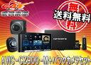 ●カロッツェリアAVIC-CZ900-M+カメラND-BC8II+RD-C200セット