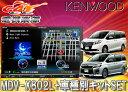 KENWOODケンウッド8型Bluetooth内蔵DVD/SD地デジ彩速ナビMDV-X802L+KIT8-14VNヴォクシー80系/ノア80系用取付キットセ…