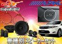 ●ALPINEアルパインハリアー60系専用スピーカーX-170S+KTX-Y60HA+KTX-Y175B3点SET