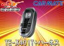 【送料無料】80系ノア/ヴォクシー/エスクァイア用エンジンスターターTE-X401T+ハーネスXE1セット(TE-X501T同等品)