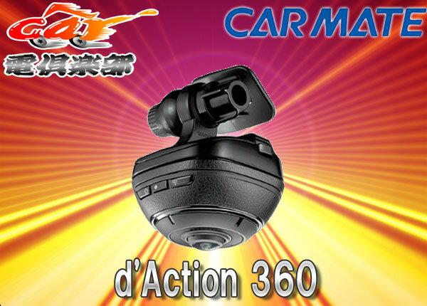 CARMATE 360°ドライブレコーダーDC3000 d'Action 360 (ダクション 360)4K相当フルHD/無線LAN/GPS/Gセンサー搭載スマホ連携