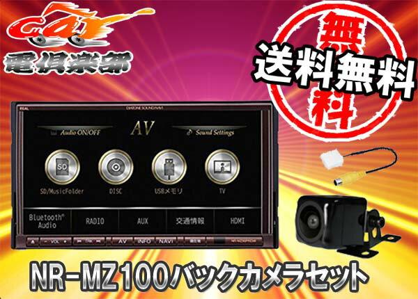 【送料無料(沖縄除く)】ミツビシ7型高音質DIATONEナビNR-MZ100+バックカメラBC-100R+LE-40BCセット