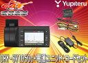 ユピテルGセンサー搭載ドライブレコーダーDRY-SV1050c+駐車監視電源ユニットOP-VMU01+電源直結コードOP-E1060セット