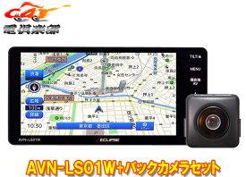 ECLIPSEイクリプスAVN-LS01W+BEC113フルセグ/Bluetooth内蔵7型200mmエントリーナビ+バックカメラセット
