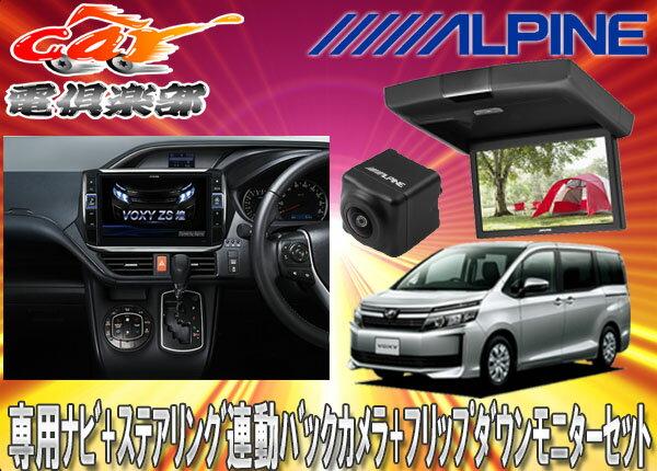 【受注生産】ALPINEアルパインEX11V-VO+RSA10S-L-B+KTX-Y1403Kヴォクシー[80系]VOXY(サンルーフ無車)専用計5点セット