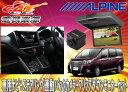 【受注生産】ALPINEアルパインEX11V-EQ+RSA10S-L-S+KTX-Y1403Kエスクァイア(サンルーフ無車)専用計5点セット