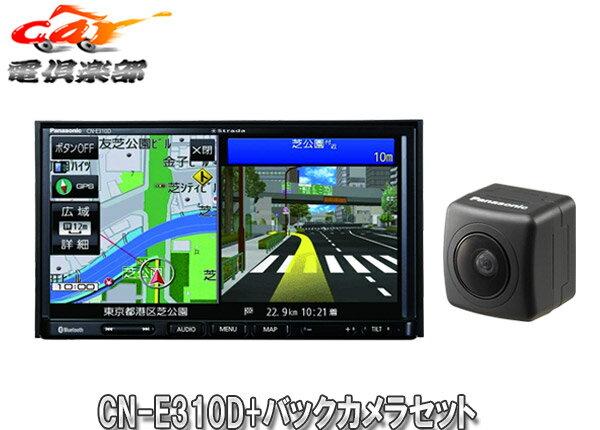 PanasonicパナソニックCN-E310Dストラーダ7型ワイドSSDナビ+バックカメラCY-RC90KDセット(CN-E300D後継)
