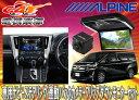 【受注生産】アルパインEX11Z-VE+PXH12X-R-B+KTX-Y1005VGヴェルファイア(30系)専用5点セット