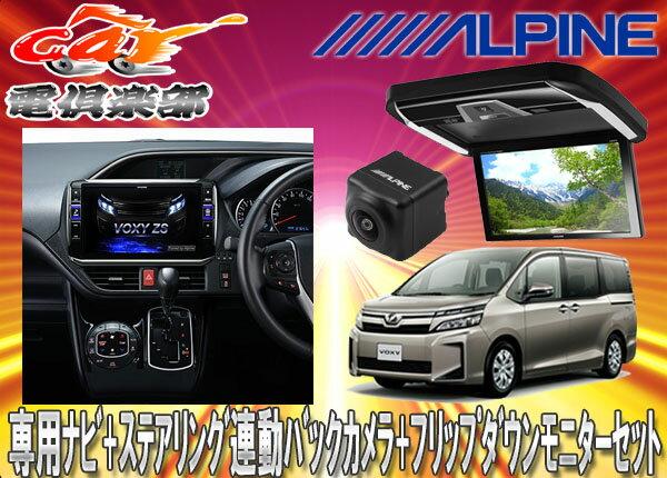 【受注生産】アルパインEX11Z-VO+PXH12X-R-B+KTX-Y2005VGヴォクシー(80系)VOXY専用5点セット