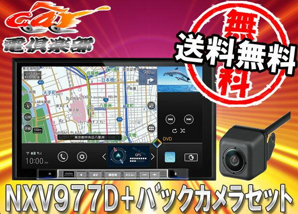 ●clarionクラリオン高精細9型HDディスプレイHDMI接続DVD/Bluetooth/ハイレゾ対応フルセグ地デジナビNXV977D+バックカメラRC15Dセット