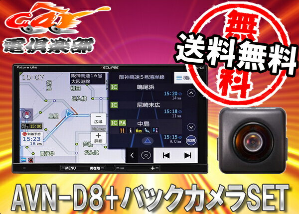 イクリプス7型ドライブレコーダー内蔵地デジSDナビAVN-D8+バックカメラBEC113セット