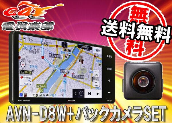 イクリプス7型200mmドライブレコーダー内蔵地デジSDナビAVN-D8W+バックカメラBEC113セット