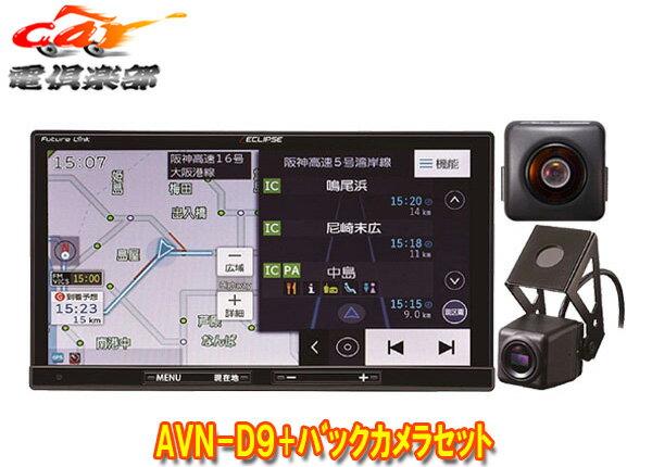 イクリプスAVN-D9ドライブレコーダー内蔵フルセグ/7型WVGA液晶/Bluetooth/Wi-Fi搭載メモリーナビ地図更新無料+バックカメラBEC113セット