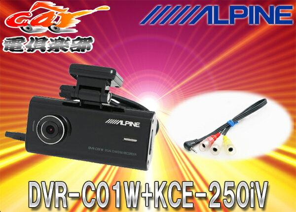 ALPINEアルパイン2WAYカメラ付ドライブレコーダーDVR-C01W+接続ケーブルKCE-250iV+RCA中継コネクターセット