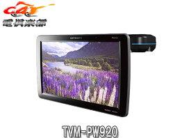 【キャッシュレス決済5%還元!対象店】カロッツェリア9V型高画質VGA液晶HDMI入力端子/USB給電端子/ステレオミニジャック搭載プライベートモニターTVM-PW920