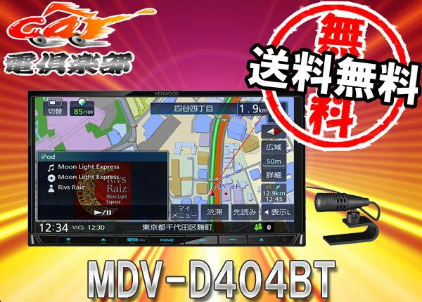 ケンウッド7型DVD再生・4倍速CD録音Bluetooth搭載ワンセグSD彩速ナビMDV-D404BT地図更新1年無料・3年保証・ステアリングリモコン付