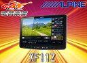ALPINEアルパインXF11Z高精細WXGA液晶11型大画面ナビフローティングビッグX11