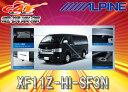ALPINEフローティングビッグX11ハイエース200系専用XF11Z-HI-SF3N 3カメラ・セーフティパッケージ(バックカメラ色:ブラック)