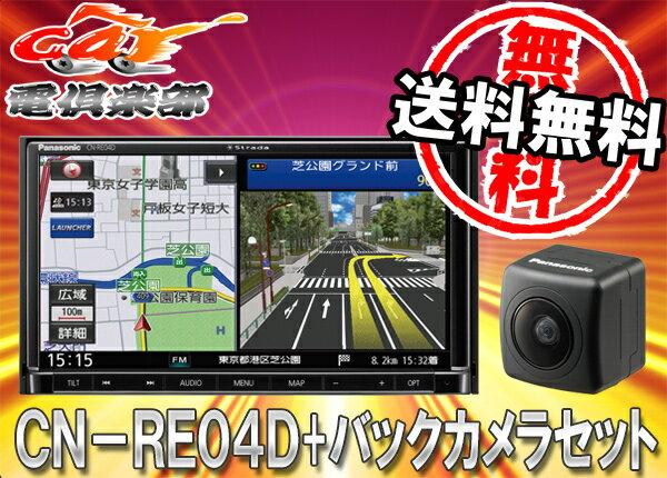 パナソニックCN-RE04Dストラーダ7型地デジSDナビ+バックカメラCY-RC90KDセット