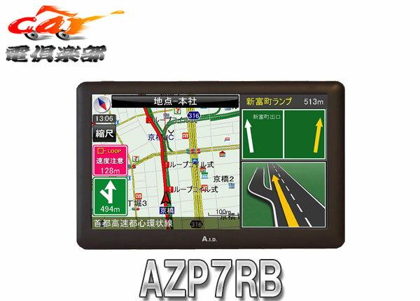 A.I.D.7インチ液晶ポータブルナビAZP7RBワンセグTV内蔵12/24V対応