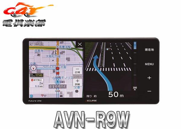 ECLIPSEイクリプスAVN-R9Wフルセグ地デジ/200mmワイド7型WVGA液晶/Bluetooth/Wi-Fi搭載メモリーナビ地図更新無料