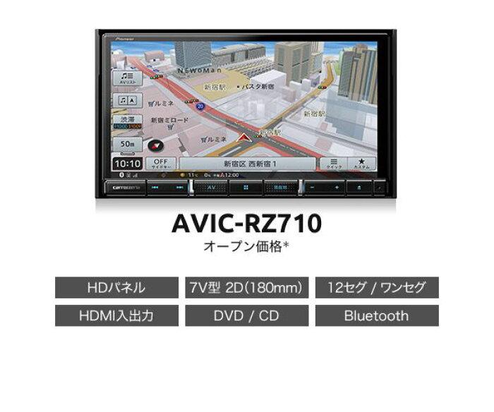 carrozzeriaカロッツェリアAVIC-RZ710+ND-BC8II高解像度HDパネル搭載7V型楽ナビ+バックカメラセット
