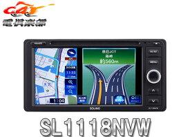 デンソーテン販売SOLINGソーリンSL1118NVWワンセグ内蔵Bluetooth搭載ステリモ対応CD/USB再生可能6.75型200mmワイドSDナビゲーション
