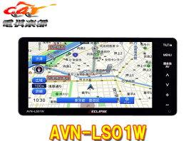 ECLIPSEイクリプスAVN-LS01Wフルセグ/Bluetooth内蔵7型200mmエントリーナビ