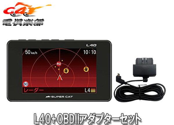 YUPITERUユピテルL40+OBD12-MIII小型オービスWアプローチ3.2インチ液晶一体型GPSレーダー探知機+OBDIIアダプターセット
