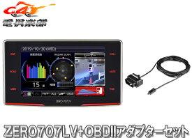 【キャッシュレス決済5%還元!対象店】COMTECコムテックZERO707LV+OBD2-R3レーザー受信対応3.2インチ液晶GPSレーダー探知機OBDIIアダプターセット
