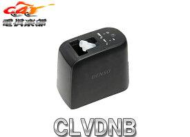 DENSOデンソーCLVDNB(261770-001)車両用クレベリン発生機CLVDNX後継機種ウイルス除去・除菌・消臭