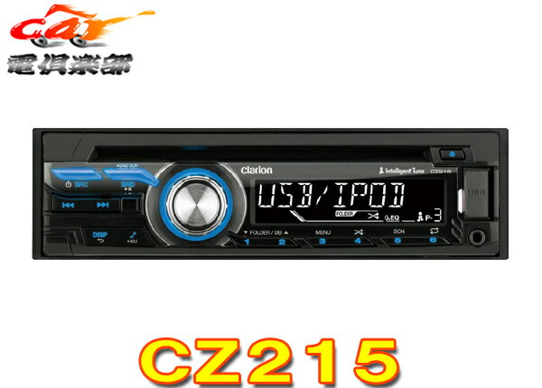 ClarionクラリオンCDデッキCZ215フロントAUXステアリングリモコン対応