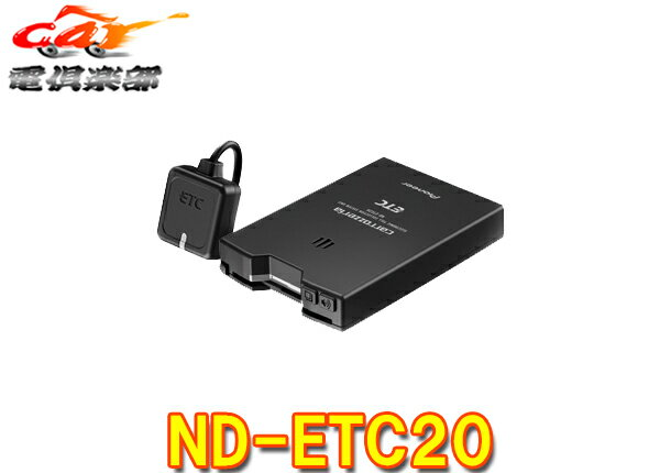 carrozzeriaカロッツェリア アンテナ分離型ETC音声案内12/24V対応ND-ETC20