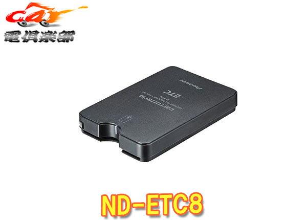 カロッツェリアcarrozzeriaナビ連動ETCユニットND-ETC8アンテナ分離/音声案内/連動ケーブル付属(ND-ETC7後継)