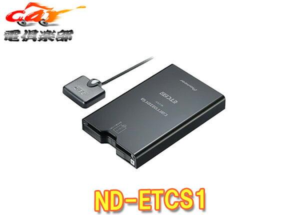カロッツェリアcarrozzeriaナビ連動ETC2.0ユニットND-ETCS1アンテナ分離/音声案内/連動ケーブル付属(ND-DSRC3後継)