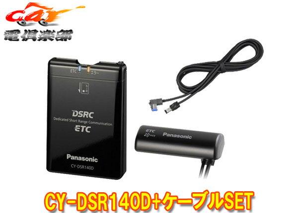 PanasonicパナソニックETC2.0対応車載器CY-DSR140D+KNA-P15DSRCセット