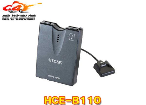 ALPINEアルパインETC2.0車載器HCE-B110交通情報をリアルタイムにお知らせ
